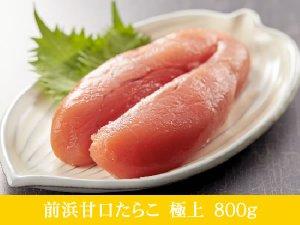 画像1: 前浜甘口たらこ 極上(800g) (1)