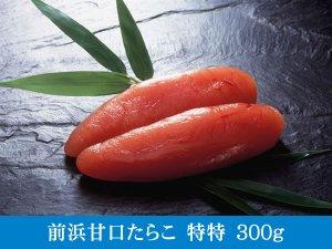 画像1: 前浜甘口たらこ 特特(300g) (1)