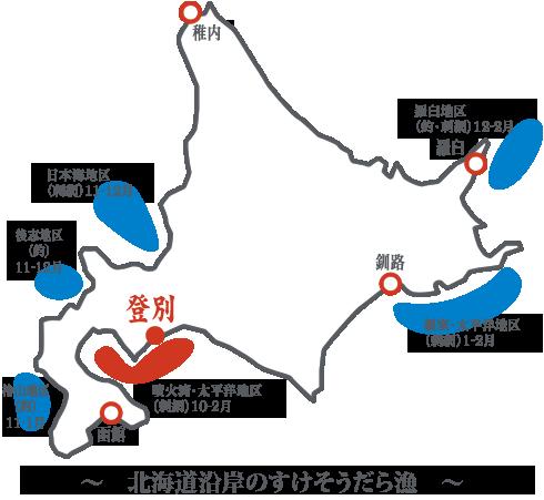 北海道のスケソウダラ漁